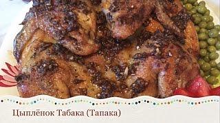 ЦЫПЛЕНОК ТАБАКА(ТАПАКА)/Нацинальная еда.Грузинская кухня