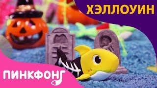 Акула Хэллоуин из Пластилина | Песни про Хэллоуин | Пинкфонг Песни для Детей