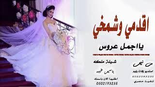شيلة مدح باسم طيبه واسامه 2019 شيلة اقدمي وشمخي ] تنفيذ جديد حصري