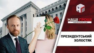 Президентський холостяк, або юристи без зобов'язань /// Наші гроші №218 (2018.05.21)