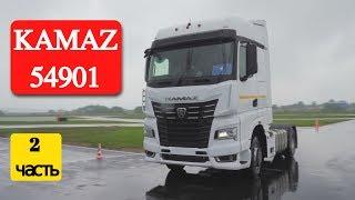 Самый современный грузовик в РФ часть 2: KAMAZ-54901 тест-драйв
