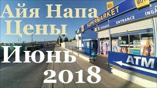 Кипр Айя Напа Цены на продукты фрукты алкоголь в супермаркете магазинах Cyprus  Aiya Napa prices pro