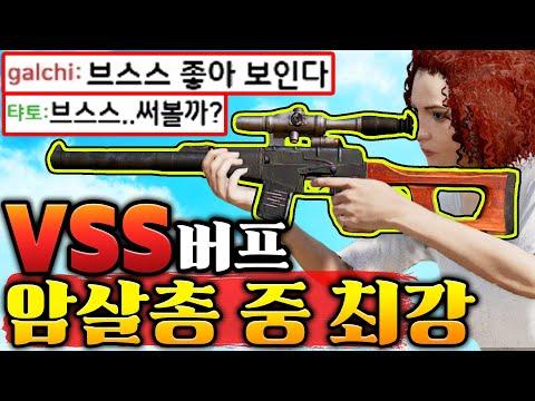 """배틀그라운드 VSS """"암살 최강총""""으로 상향버프ㅋㅋㅋ 꿀빨려면 지금뿐ㅋㅋㅋㅋ"""