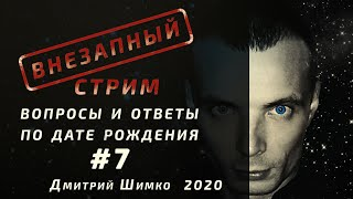 ВНЕЗАПНЫЙ СТРИМ/Январь,2020/#7/Дмитрий Шимко/Дата Рождения