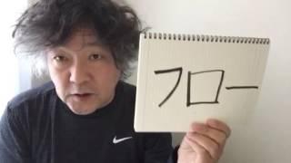 YouTube動画:脳を活かす勉強法。「フロー」