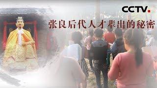 [中华优秀传统文化]人才辈出的秘密| CCTV中文国际