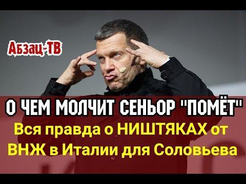 Все права и преимущества от ВНЖ Италии для Соловьева. О ЧЁМ ОН ПРЕДПОЧИТАЕТ УМАЛЧИВАТЬ!