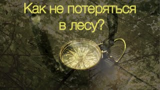 Как не потеряться в лесу / Компас Veber Engineer(КУПИТЬ: http://bit.ly/2cInEO6 --- Как ориентироваться в на местности? --- Компас Engineer ZC45-3G - магнитный туристический комп..., 2016-09-18T20:17:22.000Z)