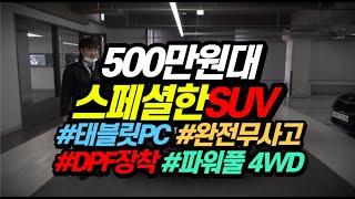 [판매완료] 500만원대에 이런 스펙을 가진 SUV!?…