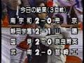 第71回高校サッカーハイライト 2回戦~決勝 とか