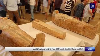 مصر.. 30 تابوتاً تعود لأكثر من 3 آلاف عام  - (20-10-2019)