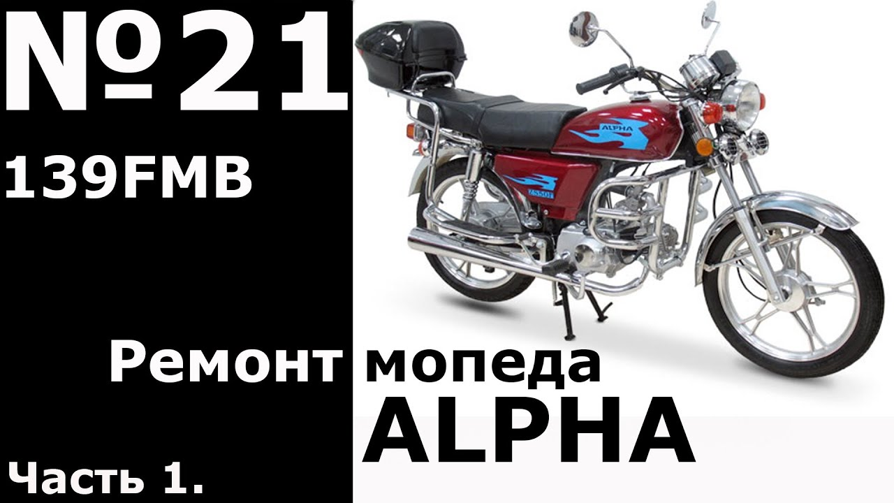 Repair moped ALPHA - YouTube