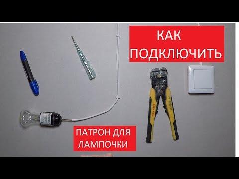 Да будет свет: устройство и виды патронов для лампочек