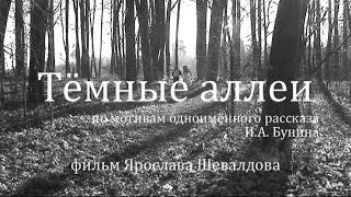 Тёмные аллеи (по рассказу И.А. Бунина, реж. Ярослав Шевалдов)