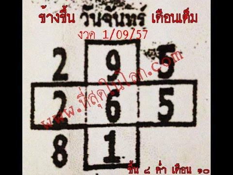 หวยเด็ดเลขเด็ดงวด 1 กันยายน 57 จัดไปเน้นๆ