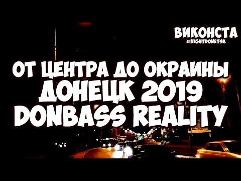 Донецк Сегодня!Донбасс Реалии
