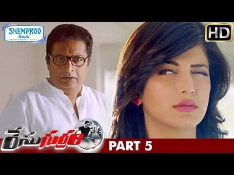 Race Gurram Telugu Full Movie | Allu Arjun | Shruti Haasan | Brahmanandam | Prakash Raj | Part 5