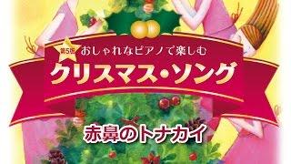おしゃれなピアノで楽しむ クリスマス・ソング 第5版」(全音楽譜出版社...