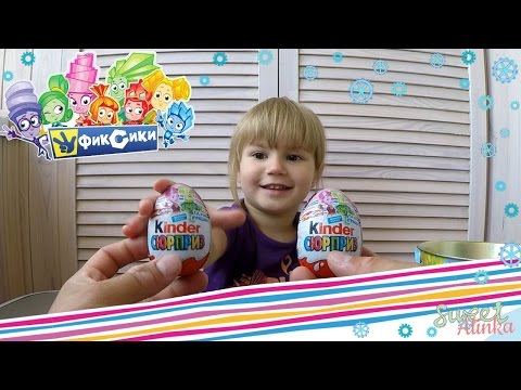 Fixiki Surprise eggs unboxing new cartoon toys Киндер Сюрпризы Фиксики новая серия
