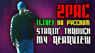 2Pac Tupac Starin Through My Rearview Cover By ALEKS LIVE 2017 Кавер перевод
