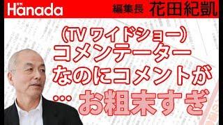 TVのワイドショー出演者の軽薄なコメント・・・どーにかならないの?|花田紀凱[月刊Hanada]編集長の『週刊誌欠席裁判』