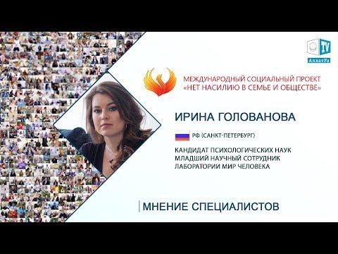 Ирина Голованова -
