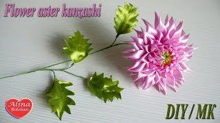 Астра Канзаши. Мастер класс / Flower aster kanzashi. DIY