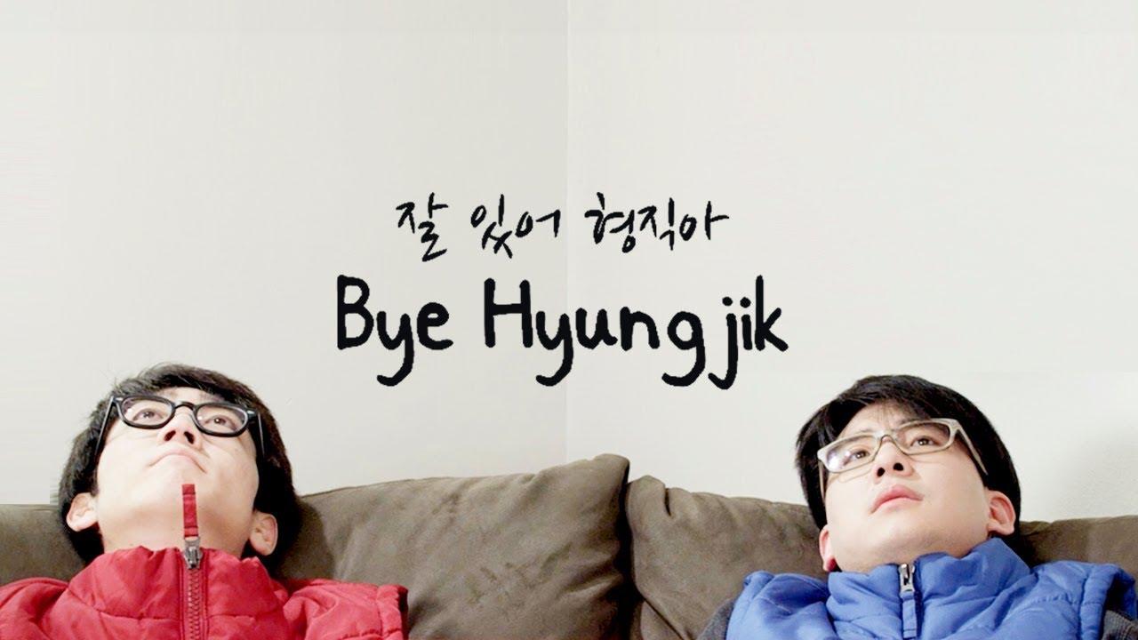 Would You Choose Comfort Over Your Calling? | Short Film: Bye Hyungjik