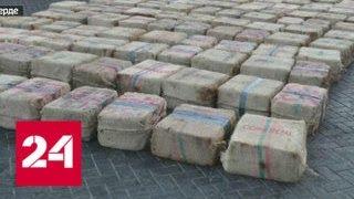 У российских моряков в Кабо-Верде нашли кокаин на полтора миллиарда долларов - Россия 24
