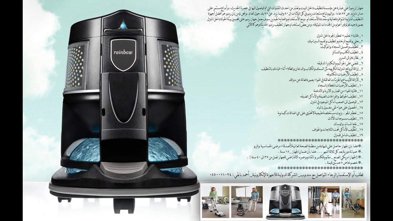 rainbow machine vacuum cleaner