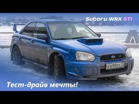 Subaru Impreza WRX STI |EVO, давай до свидания! | Тест-драйв Мечты!