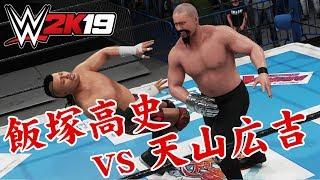 WWE 2K19 飯塚高史 vs 天山広吉 - Takashi Iizuka vs Hiroyoshi Tenzan