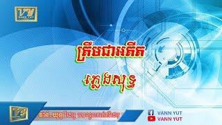 ត្រឹមជាអតីត ខេម ភ្លេងសុទ្ធ Trim Chea Adit pheng sot-Vann Yut - វ៉ាន់ យុទ្ធ