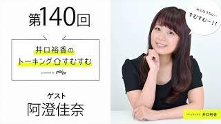 『井口裕香のトーキングすむすむ』 パーソナリティ: 阿澄佳奈 公式HP:...