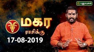 Rasi Palan | Magaram | மகர ராசி நேயர்களே! இன்று உங்களுக்கு…| Capricorn | 17/08/2019