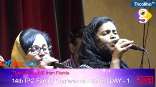 14th IPC Family Conference - 2016 || DAY - 1