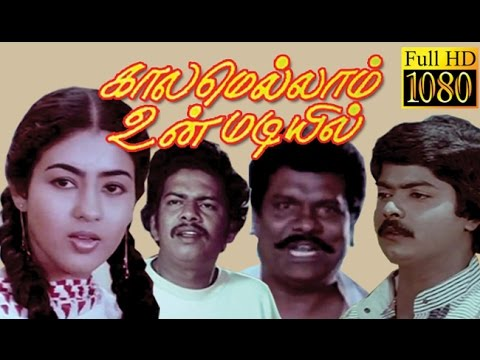 Tamil Full Movie HD | Kaalamellam Un Madiyil | Murali,jayshree | Superhit Movie