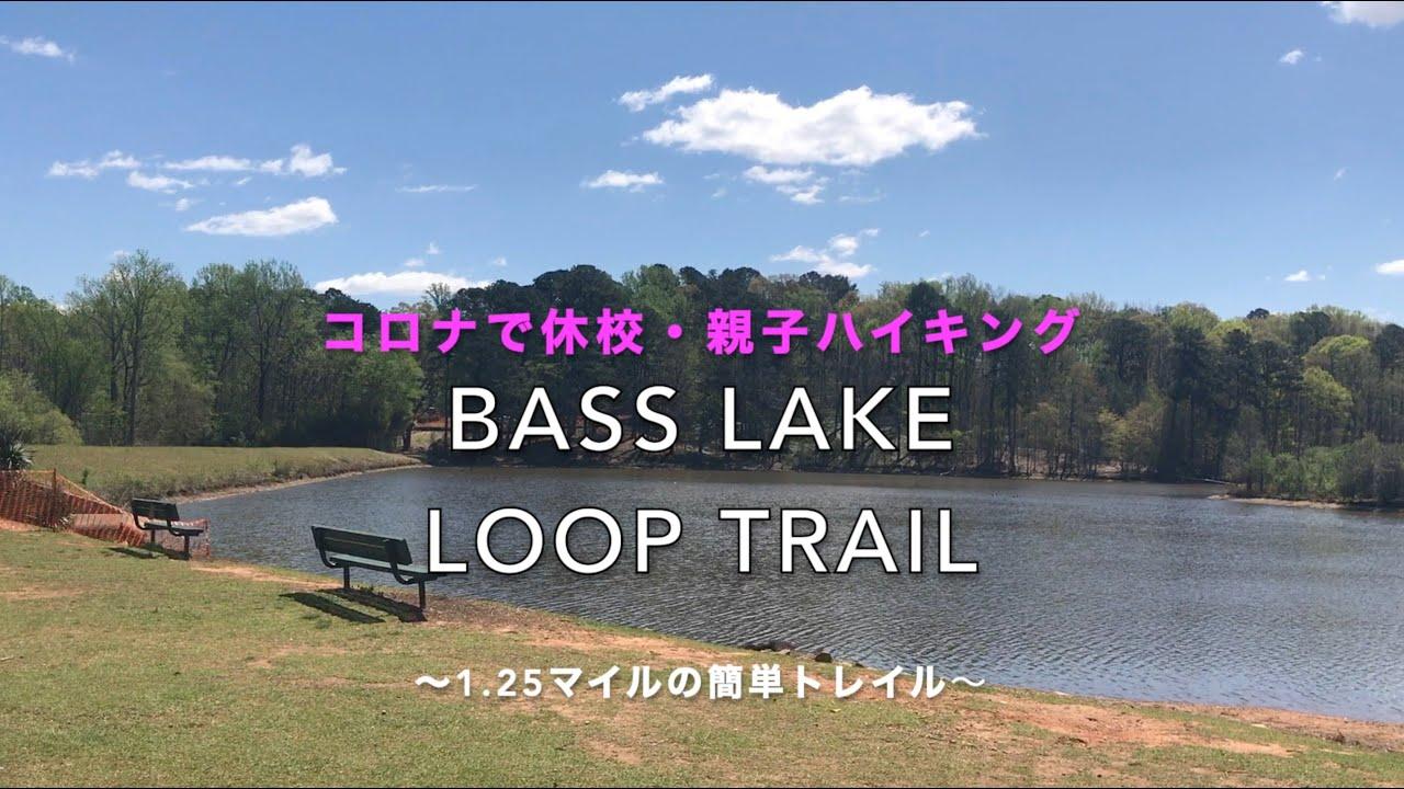《コロナで休校》Bass Lake Loop Trail