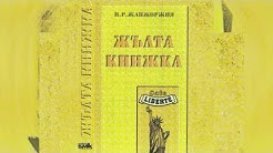 Слави Трифонов, Тончо и Ку-Ку Бенд - Жълта книжка (Жълта Книжка - 1995)