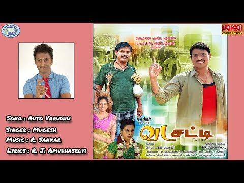 Mugesh's - Auto Varudhu Song | VADASATTI | Tamil Movie