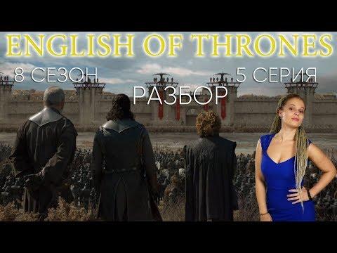 Разбор 5 серии 8го сезона Game Of Thrones. Английский по Игре Престолов. English Of Thrones