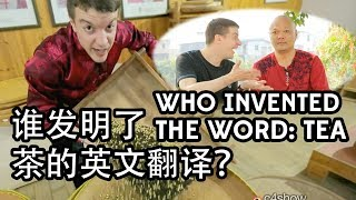 Who Invented Tea?