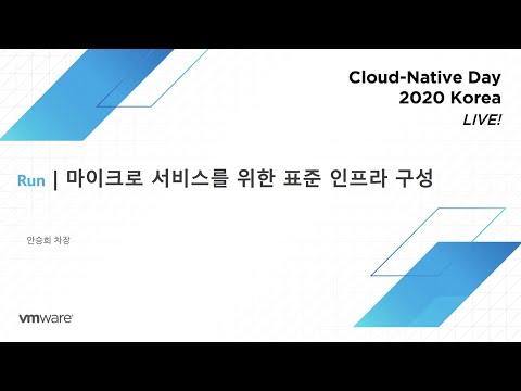 Run 2 | NSX-T를 활용한 클라우드 네이티브 구축 및 운영
