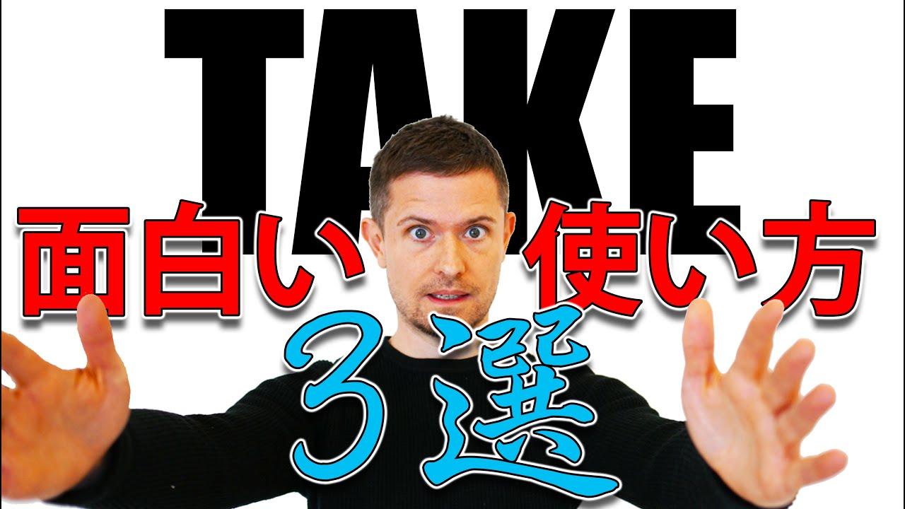 英語の「take」の面白い使い方3選