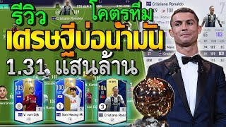 [FIFA Online 4] รีวิวทีม เศรษฐีบ่อน้ำมัน 131,xxx,xxx,xxx ล้าน แต่ละตัวโคตรโหดทั้งนั้น!!