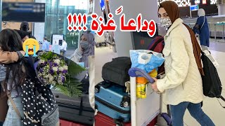 وداعاً اهلنا في غزة ! اللحظات الحلوة بتعدي بسرعة 😢