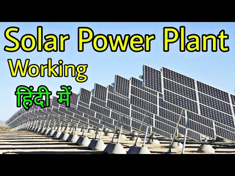 Solar Power Plant Working (in Hindi)