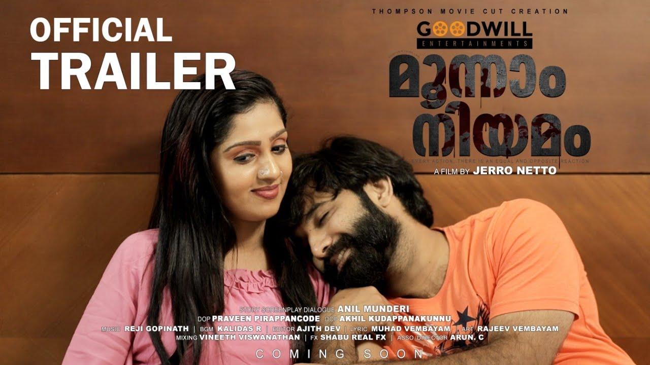 Moonnaam Niyamam | Official Trailer | Short Film | Jerro Netto | Goodwill Entertainments
