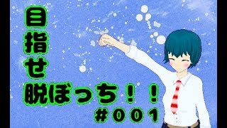 天海柚希の動画「#001バーチャル友達作り始めました!」のサムネイル画像