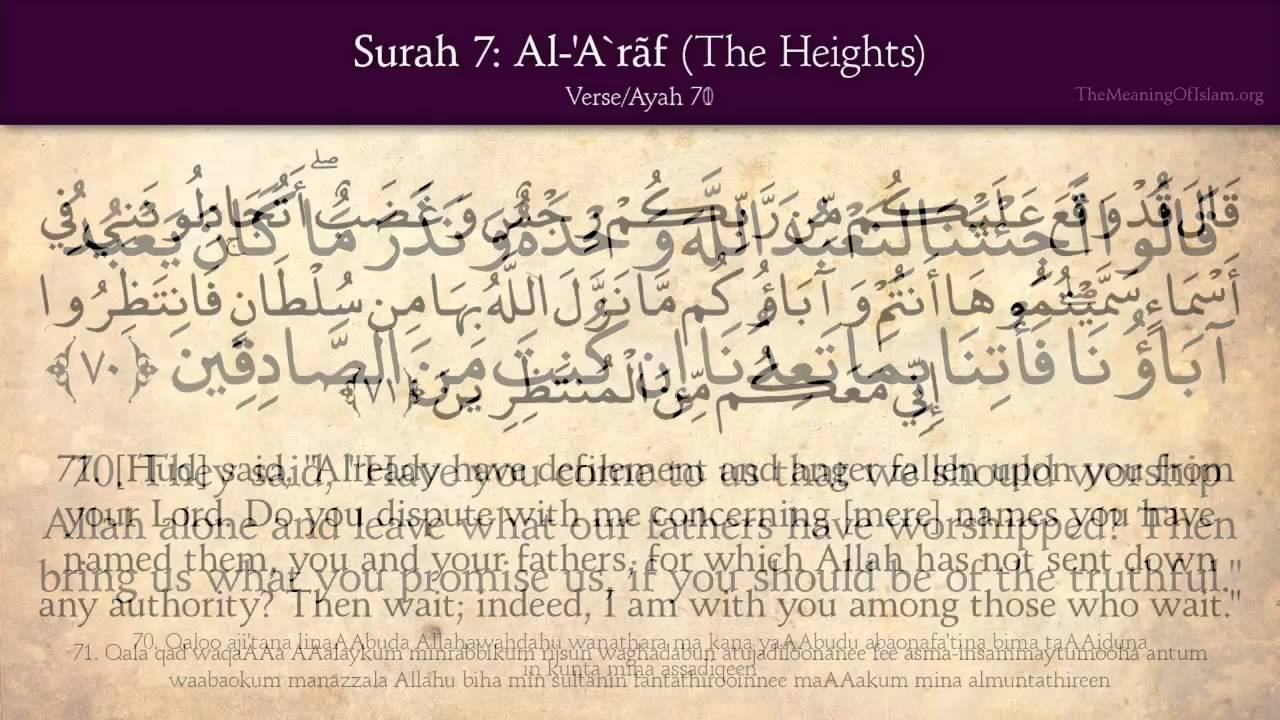 Quran: 7  Surat A-Ar'af (The Heights): Arabic and English translation HD